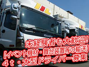 株式会社マイド/夢と感動を運ぶ【4t・大型ドライバー】※未経験者歓迎!