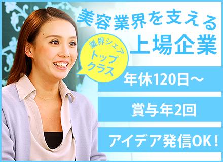 株式会社 ビューティガレージ【東証一部上場】の求人情報