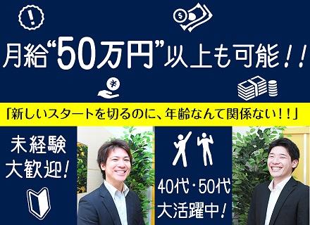 株式会社ワット・コンサルティング/【グローバルエンジニア】海外と日本を行き来する!未経験OK&40、50代活躍中!【月給50万円以上可】
