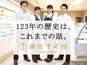 株式会社銀座千疋屋/販売・販売管理スタッフ/海外からもお客様が訪れる「銀座千疋屋」の今後を支えていただける方を募集