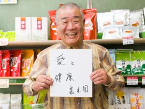 株式会社 嘉木園/(創業100年)お茶の商品企画からセールスプロモーションまで手がける法人営業