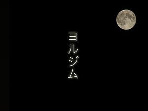 株式会社メノガイア/営業事務(未経験でもOK/月給28万円〜)