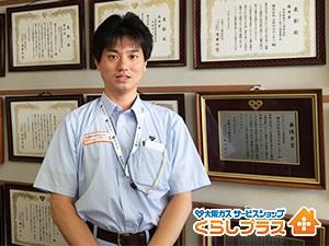 大阪ガスサービスショップ くらしプラス 株式会社立石ガスセンター/ガス機器の営業スタッフ/未経験者歓迎