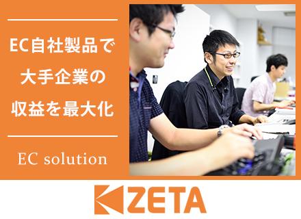 ZETA株式会社/ECソリューションプランナー■大手企業導入実績多数の自社製品を提案■年休126日■完全土日祝休み