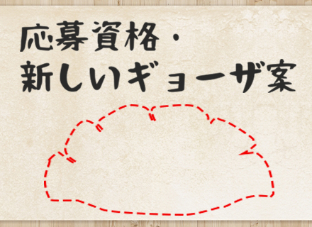 イートアンド株式会社【東証一部上場】の求人情報