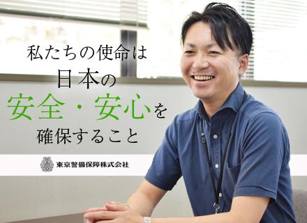 東京警備保障株式会社の求人情報