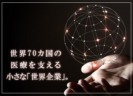 株式会社西澤電機計器製作所/海外薬事/英語スキル活かせる/日本にいながらグローバルに活躍/安定性抜群・50年の老舗医療機器メーカー