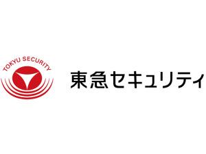 東急セキュリティ株式会社(東急グループ)の求人情報