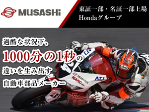 武蔵精密工業株式会社(東証一部・名証一部上場)/Hondaグループの求人情報