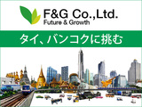 F&G CO.,LTD/【EC受注責任者】急募!※タイ勤務 急成長中のサービスで、即戦力で活躍していただけるマネージャー候補を募集!