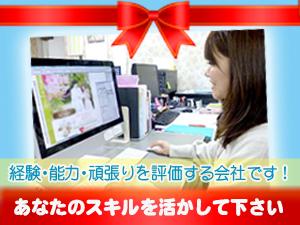 株式会社ナゴヤコーセーの求人情報