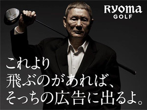 株式会社リョーマゴルフの求人情報