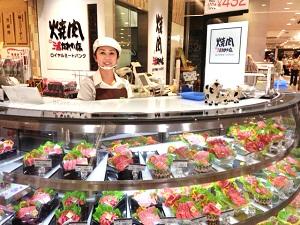 株式会社ロイヤルミートバンク/キャリアアップもしっかり狙える☆お肉屋さんの店舗スタッフ<増員>募集!