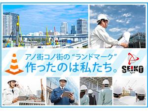 株式会社セイコーエージェント【SEIKO Agent】/経験者優遇・未経験者歓迎/施工管理・CADオペレーター