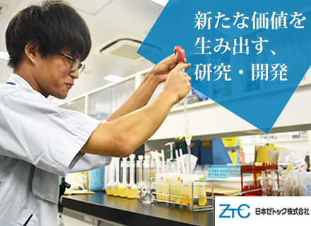 日本ゼトック株式会社/研究・開発◆業界トップクラスのシェアを誇る口腔ケア商品・化粧品の開発◆未経験OK◆賞与4.0ヶ月分