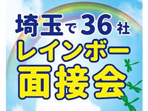 埼玉県/7種類以上/36社の企業と直接会える/自分にあった職種がみつかる/埼玉県主催の面接会