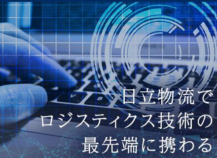 株式会社日立物流/セールスエンジニア/CAD経験・PCスキル・英語力を活かせます/待遇充実!