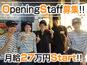 株式会社鐵匠/【続々新規出店予定アリ】◆店長候補