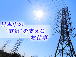 日電プランニング 株式会社/電気工事スタッフ ◆無資格・未経験OK