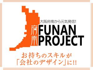 株式会社FUNAN PROJECT【フナンプロジェクト】/WEBデザイナー【クリエティブ事業部立ち上げに伴うオープニングスタッフ】