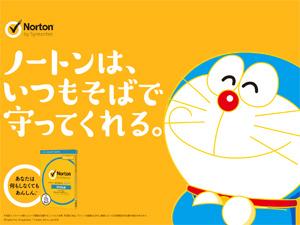 株式会社シマンテック/オンラインマーケティング/セキュリティソフト「Norton」のアフェリエイト及びディスプレイ戦略担当