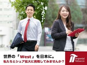 インペリアル・タバコ・ジャパン株式会社/ルート営業 ※年間休日125日以上/正社員登用昨年実績80%