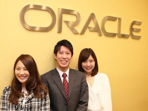 日本オラクル株式会社【東証一部上場】の求人情報