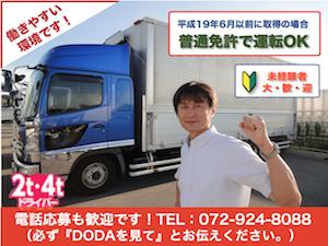 株式会社エイチアンドエム/2t・4tドライバー/未経験でも月収27万円以上!普通免許で稼ぐ方多数!深夜勤務一切なし