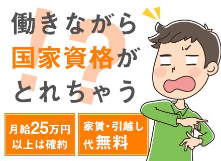 株式会社レソリューション 埼玉オフィスの求人情報