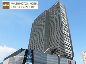 新宿ワシントンホテル(藤田観光株式会社)/海外営業(国内外の旅行会社・エージェントへの提案) ※年数回の海外出張あり