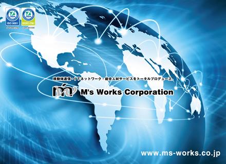 株式会社エムズワークス/移動体通信エンジニア◎ブランクのある方も歓迎します!