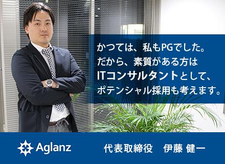 株式会社アグランツ/ITコンサルタント/PM・SEからのステップアップOK/将来を担うコアメンバーとして活躍/年収1000万円以上も可