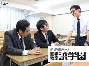 【浜学園グループ】 株式会社浜学園の求人情報