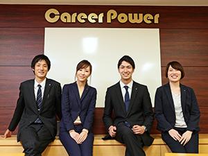 株式会社キャリアパワー/大手・中小企業や学校法人・地方自治体の「人事」を支える法人営業