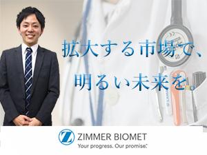 ジンマー・バイオメット合同会社/世界トップクラスのシェアを誇る医療機器の【提案営業】 ◎入社後は1週間東京本社で研修を実施