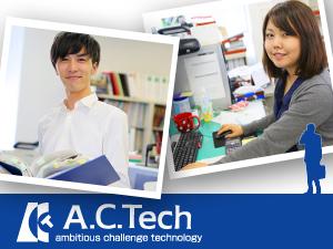 株式会社A.C.Tech/未経験歓迎の男女設計職(文系・理系不問。数字に強い方、歓迎)