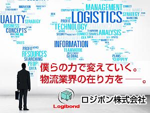 ロジボン株式会社/早期に月給40万円を目指せるトラックの配車マネジメント(粗利の40%を還元!配車オペレーター)