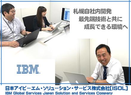 日本アイビーエム・ソリューション・サービス株式会社【日本IBM100%出資会社】/アプリケーション・エンジニア(金融経験不問)◆自社内開発◆札幌限定勤務(UIターン支援)◆IBMグループ