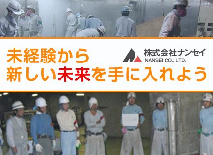 株式会社 ナンセイ/内装解体プロジェクトの総合管理/月給30万円以上保障/有名百貨店の指定業者