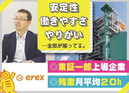イーレックス株式会社 【東証一部上場企業】