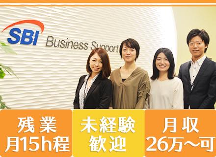 SBIビジネスサポート株式会社/一般事務(メール対応)◆新宿オフィスOPEN◆オフィスワークデビュー歓迎◆月収26万以上も可◆20~30代活躍中