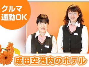 成田エアポートレストハウス (新東京航業株式会社)の求人情報