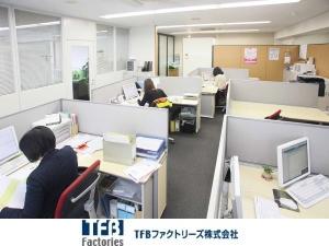 TFBファクトリーズ株式会社/本社機能の中枢を担う経理事務 (※経験者・男女不問・年間休日120日・残業無し)