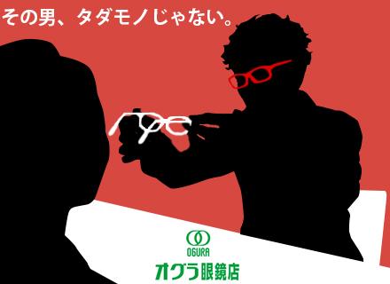 南旺グループ【合同募集】の求人情報