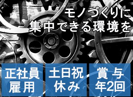 タカコー株式会社 小山営業所/機械設計エンジニア◆メーカー案件多数◆正社員雇用◆賞与年2回◆家賃補助あり