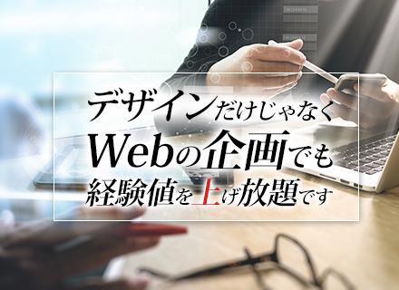 株式会社EYS-STYLE/Webマーケティング■Webデザイナー経験者歓迎■企画の立案から実行まで自由な裁量がある