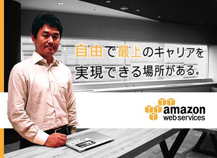 アマゾン ウェブ サービス ジャパン株式会社 プロフェショナルサービス部の求人情報