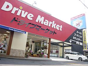株式会社ドライブマーケット/(1)店長候補 (2)接客・販売スタッフ ◆未経験者歓迎