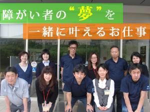 社会福祉法人 京都梅花園 障害者支援施設 あんびしゃ/(1)生活支援員 (2)計画相談支援員 ◎利用者様は自立された方がほとんどです