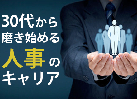 B&Iホールディングス株式会社/人事(マネージャー候補)/年収400~700万円/30代活躍中/設立以来黒字経営